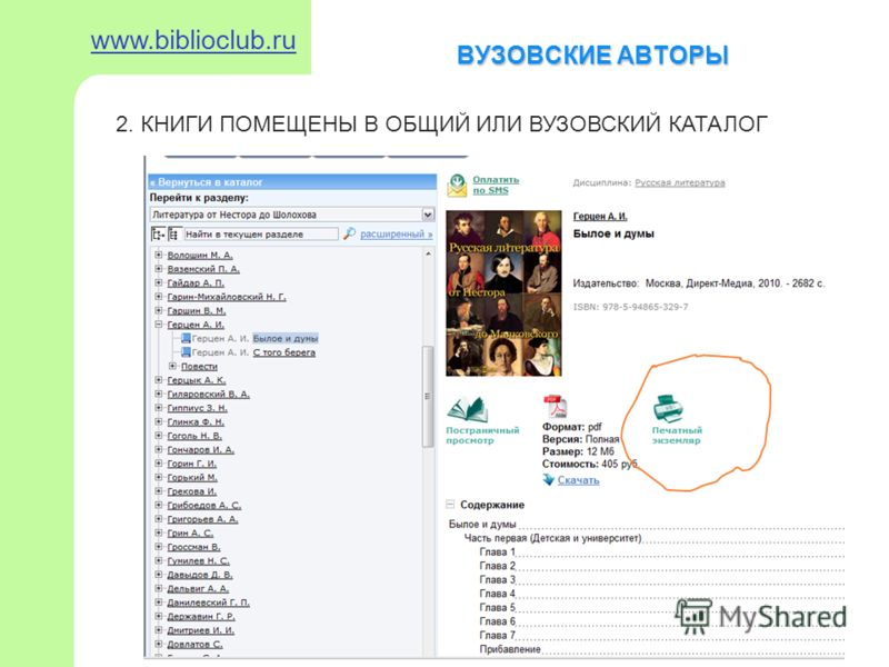 ВУЗОВСКИЕ АВТОРЫ www.biblioclub.ru 2. КНИГИ ПОМЕЩЕНЫ В ОБЩИЙ ИЛИ ВУЗОВСКИЙ КАТАЛОГ