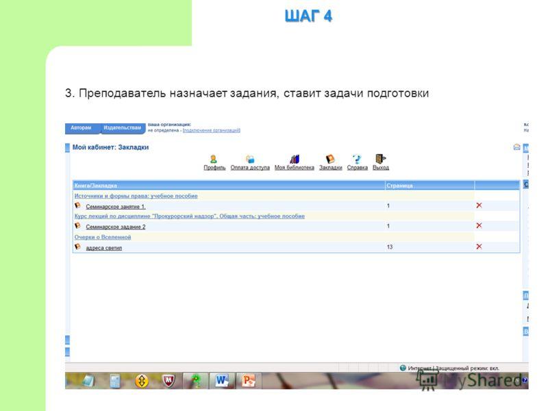 ШАГ 4 3. Преподаватель назначает задания, ставит задачи подготовки