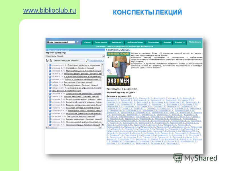 КОНСПЕКТЫ ЛЕКЦИЙ www.biblioclub.ru