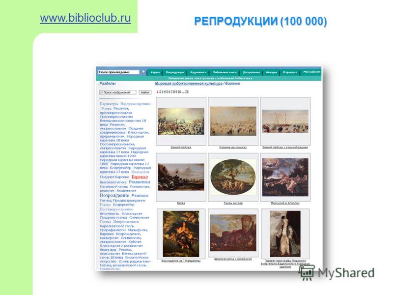 РЕПРОДУКЦИИ (100 000) www.biblioclub.ru