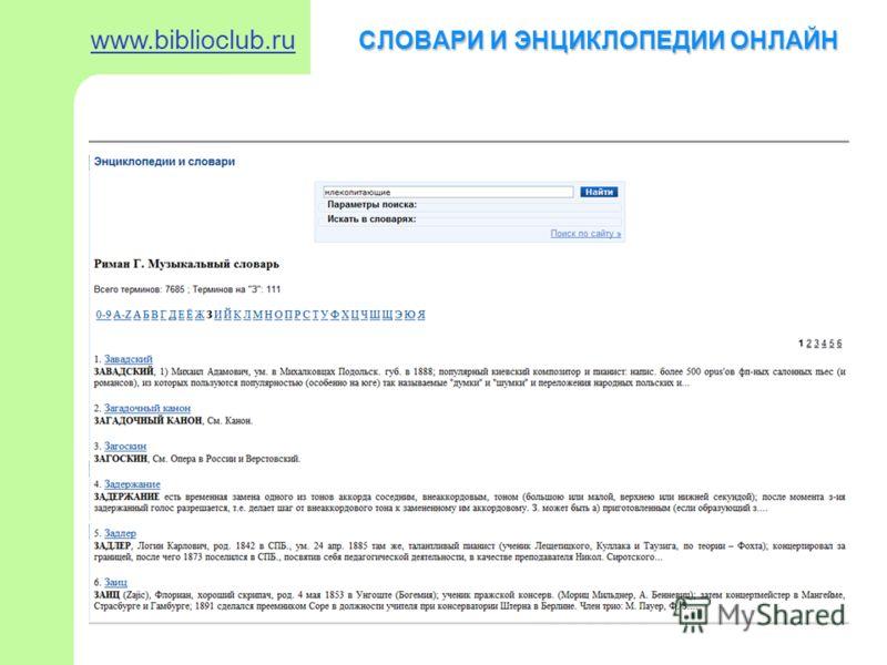СЛОВАРИ И ЭНЦИКЛОПЕДИИ ОНЛАЙН www.biblioclub.ru
