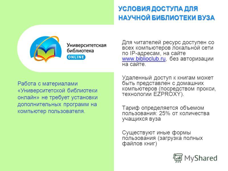УСЛОВИЯ ДОСТУПА ДЛЯ НАУЧНОЙ БИБЛИОТЕКИ ВУЗА Для читателей ресурс доступен со всех компьютеров локальной сети по IP-адресам, на сайте www.biblioclub.ru, без авторизации на сайте. Удаленный доступ к книгам может быть представлен с домашних компьютеров