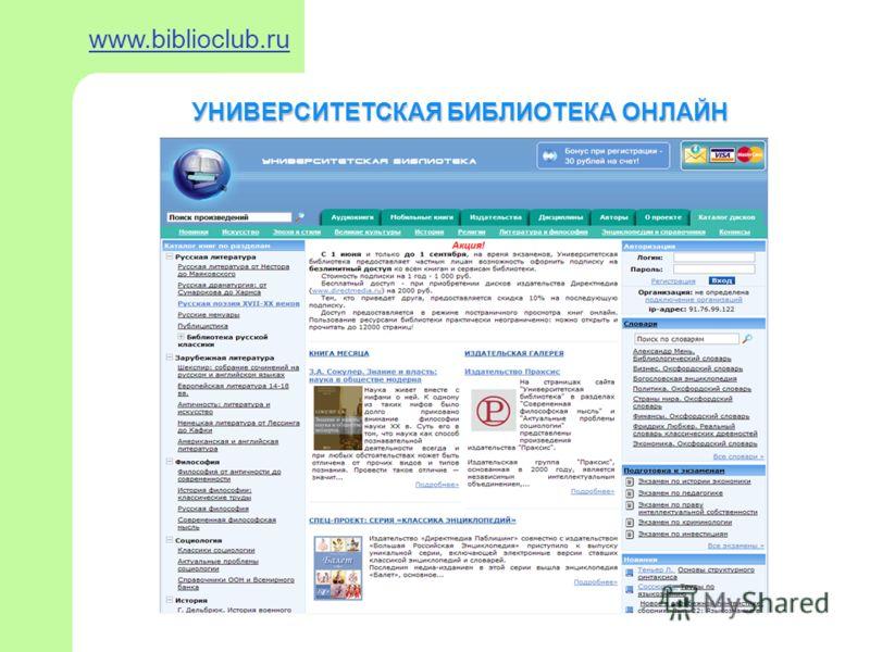УНИВЕРСИТЕТСКАЯ БИБЛИОТЕКА ОНЛАЙН www.biblioclub.ru