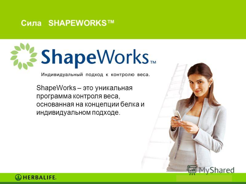 Сила SHAPEWORKS ShapeWorks – это уникальная программа контроля веса, основанная на концепции белка и индивидуальном подходе.
