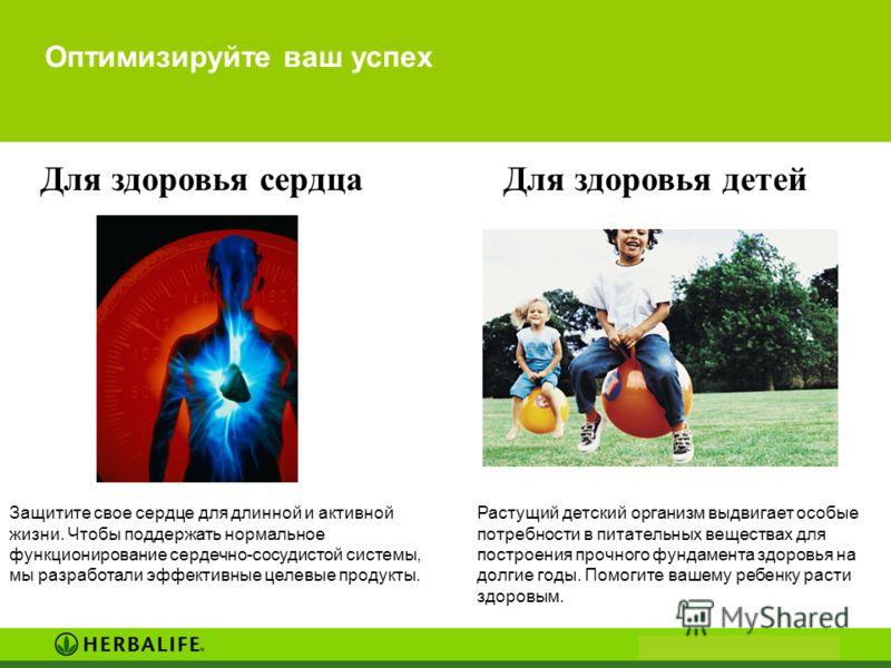 Breakfast Dinner Mid Afternoon Mid Morning M Для здоровья сердца Оптимизируйте ваш успех Защитите свое сердце для длинной и активной жизни. Чтобы поддержать нормальное функционирование сердечно-сосудистой системы, мы разработали эффективные целевые п