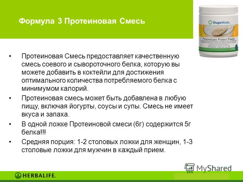 Протеиновая Смесь предоставляет качественную смесь соевого и сывороточного белка, которую вы можете добавить в коктейли для достижения оптимального количества потребляемого белка с минимумом калорий. Протеиновая смесь может быть добавлена в любую пищ