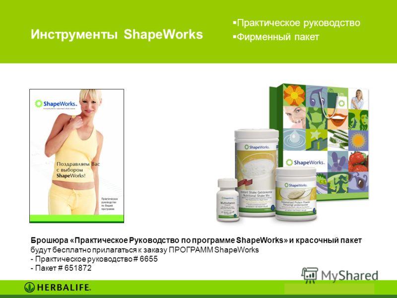 Инструменты ShapeWorks Практическое руководство Фирменный пакет Брошюра «Практическое Руководство по программе ShapeWorks» и красочный пакет будут бесплатно прилагаться к заказу ПРОГРАММ ShapeWorks - Практическое руководство # 6655 - Пакет # 651872