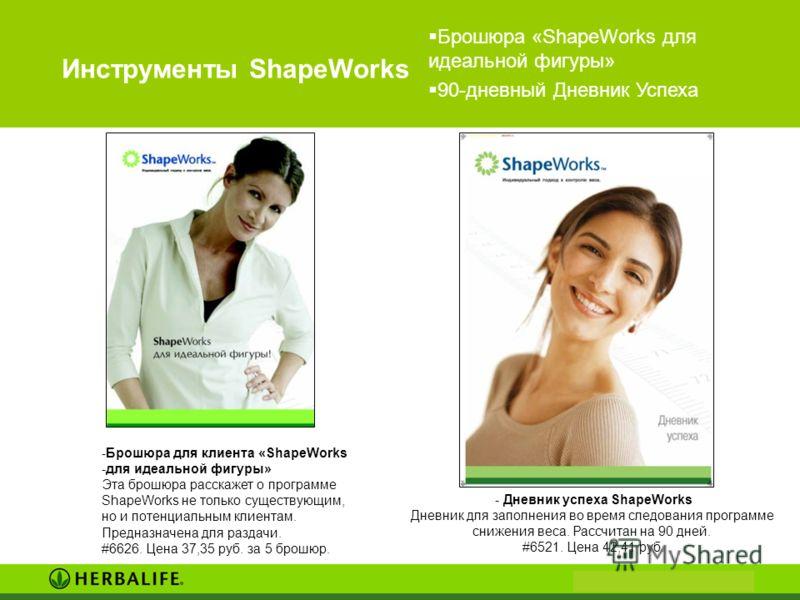 Инструменты ShapeWorks Брошюра «ShapeWorks для идеальной фигуры» 90-дневный Дневник Успеха - Дневник успеха ShapeWorks Дневник для заполнения во время следования программе снижения веса. Рассчитан на 90 дней. #6521. Цена 42,41 руб. -Брошюра для клиен