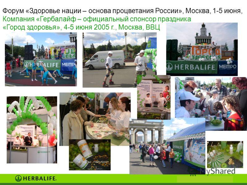 Форум «Здоровье нации – основа процветания России», Москва, 1-5 июня, Компания «Гербалайф – официальный спонсор праздника «Город здоровья», 4-5 июня 2005 г., Москва, ВВЦ