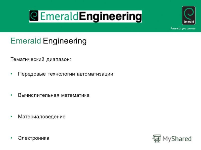 Emerald Engineering Тематический диапазон: Передовые технологии автоматизации Вычислительная математика Материаловедение Электроника