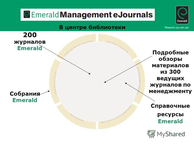 В центре библиотеки 200 журналов Emerald Подробные обзоры материалов из 300 ведущих журналов по менеджменту Собрания Emerald Справочные ресурсы Emerald