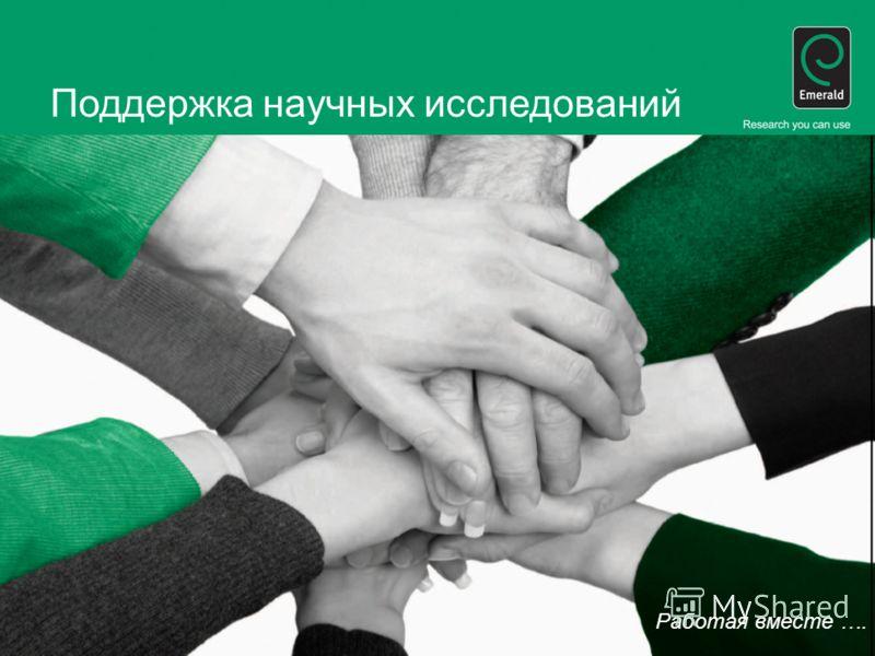 Поддержкa научных исследований Работая вместе ….