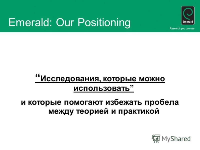 Emerald: Our Positioning Исследования, которые можно использовать и которые помогают избежать пробела между теорией и практикой