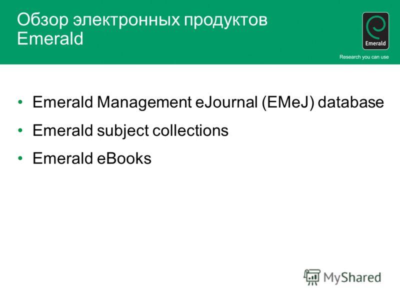 Обзор электронных продуктов Emerald Emerald Management eJournal (EMeJ) database Emerald subject collections Emerald eBooks