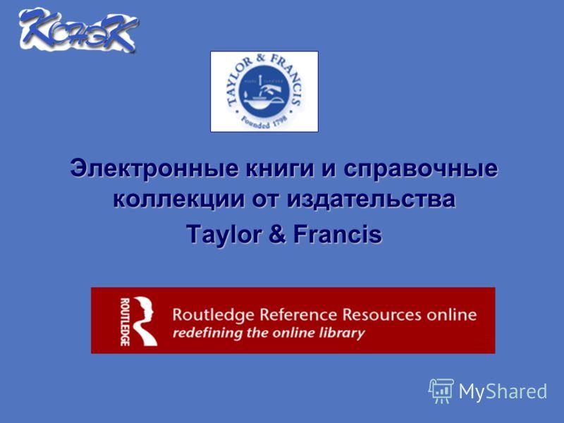 Электронные книги и справочные коллекции от издательства Taylor & Francis