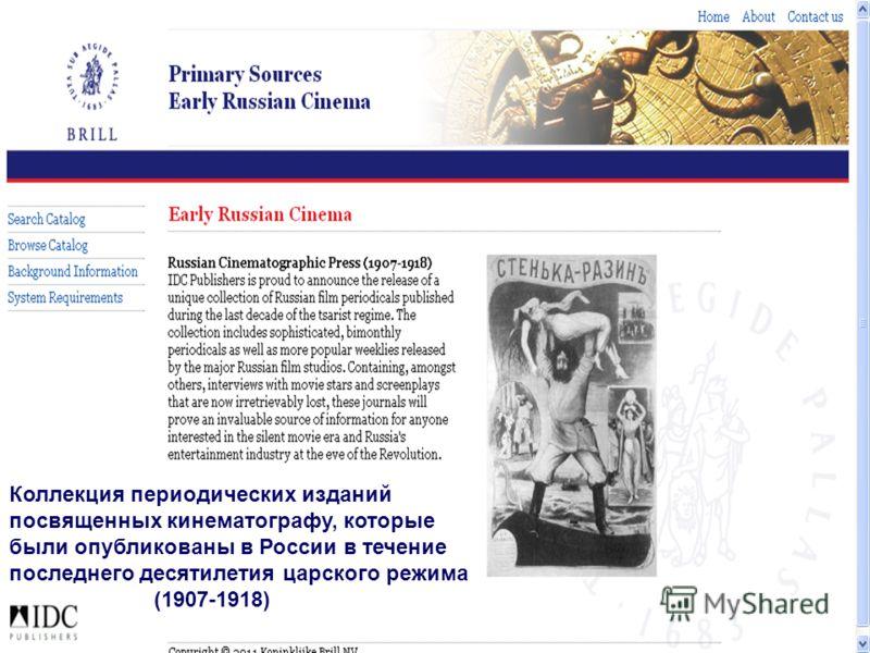 Коллекция периодических изданий посвященных кинематографу, которые были опубликованы в России в течение последнего десятилетия царского режима (1907-1918)