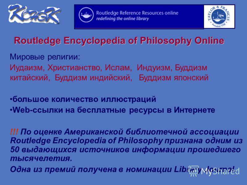 Routledge Encyclopedia of Philosophy Online Мировые религии: Иудаизм, Христианство, Ислам, Индуизм, Буддизм китайский, Буддизм индийский, Буддизм японский большое количество иллюстраций Web-ссылки на бесплатные ресурсы в Интернете !!! По оценке Амери