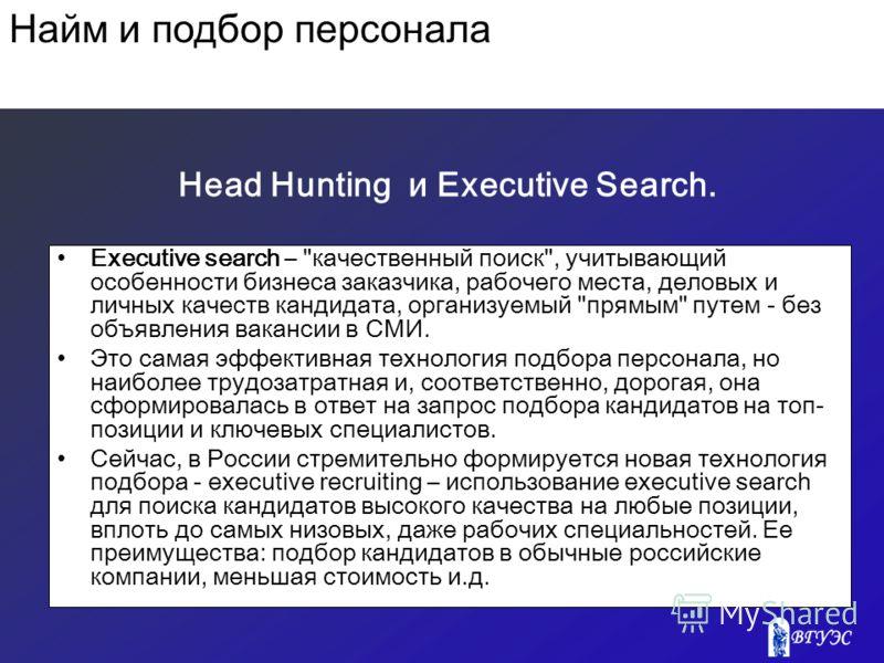 Еxecutive search –
