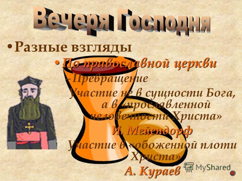 По православной церкви –П–П ревращение «Православная Церковь, безусловно, верует, что в Евхаристии хлеб и вино становятся реальными Телом и Кровью Христа, а не только символом или образом Тела и Крови». Иеромонах Иларион