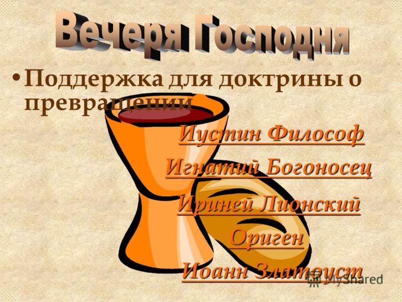 Лк. 22:19-20 Лк. 22:19-20 1 Кор. 10:16 1 Кор. 10:16 1 Кор. 11:27 1 Кор. 11:27 Ин. 6:53-55 Ин. 6:53-55 Поддержка для доктрины о превращении