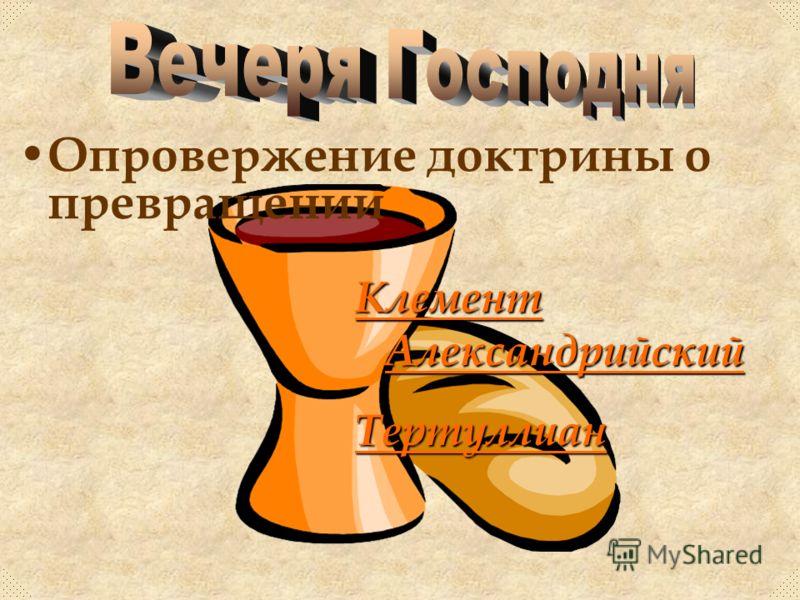 Ин. 6:53-55 Ин. 6:53-55 1 Кор. 10:16 1 Кор. 10:16 1 Кор. 11:27 1 Кор. 11:27 Лк. 22:19-20 Лк. 22:19-20 Опровержение доктрины о превращении