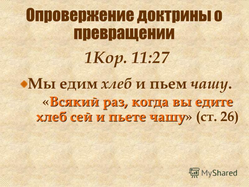Теологические вопросы – Человеческая природа Христа? – Второе пришествие? (Деян. 1:9-11) – Поклонение? Опровержение доктрины о превращении