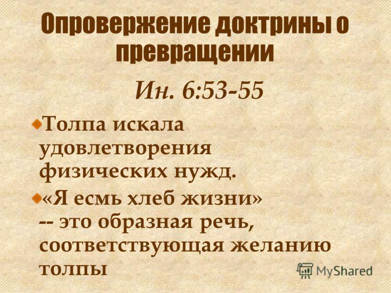 Поэтому «приобщение» -- это косвенное участие в Теле и Крови. 1Кор. 10:16 Опровержение доктрины о превращении