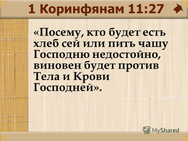 «Евхаристический хлеб должен заквашиваться, дабы смочь знаменовать собою одушевленную человечность Христа». И. Мейендорф Превращение и воплощение