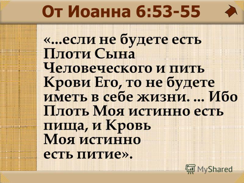 1 Коринфянам 10:16 «Чаша благословения, которую благословляем, не есть ли приобщение Крови Христовой? Хлеб, который преломляем, не есть ли приобщение Тела Христова?»