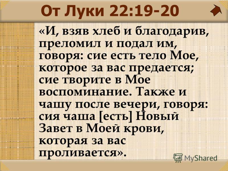 От Иоанна 6:53-55 «...если не будете есть Плоти Сына Человеческого и пить Крови Его, то не будете иметь в себе жизни.... Ибо Плоть Моя истинно есть пища, и Кровь Моя истинно есть питие».