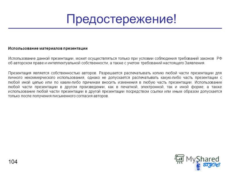 104 Использование материалов презентации Использование данной презентации, может осуществляться только при условии соблюдения требований законов РФ об авторском праве и интеллектуальной собственности, а также с учетом требований настоящего Заявления.