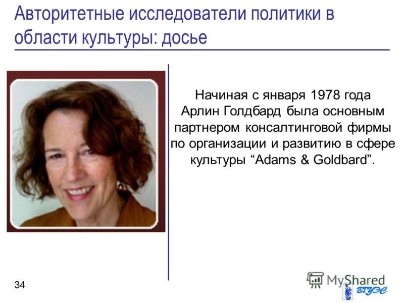 Начиная с января 1978 года Арлин Голдбард была основным партнером консалтинговой фирмы по организации и развитию в сфере культуры Adams & Goldbard. Авторитетные исследователи политики в области культуры: досье 34
