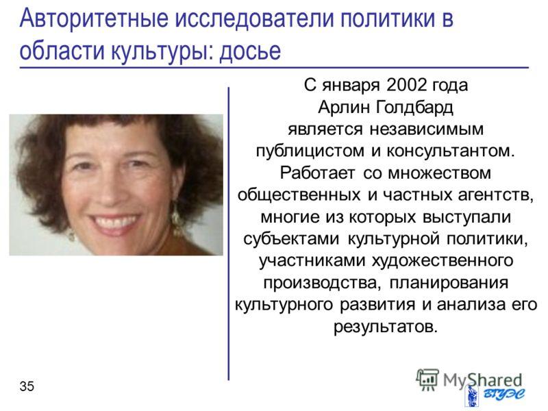 С января 2002 года Арлин Голдбард является независимым публицистом и консультантом. Работает со множеством общественных и частных агентств, многие из которых выступали субъектами культурной политики, участниками художественного производства, планиров