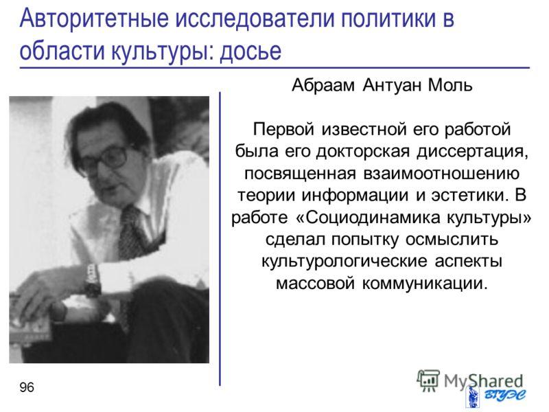Абраам Антуан Моль Первой известной его работой была его докторская диссертация, посвященная взаимоотношению теории информации и эстетики. В работе «Социодинамика культуры» сделал попытку осмыслить культурологические аспекты массовой коммуникации. Ав