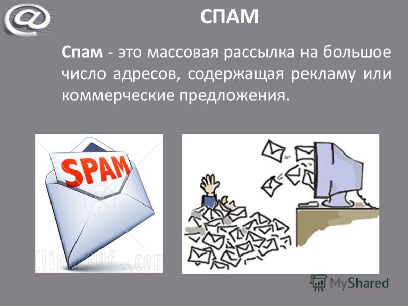СПАМ Спам - это массовая рассылка на большое число адресов, содержащая рекламу или коммерческие предложения.