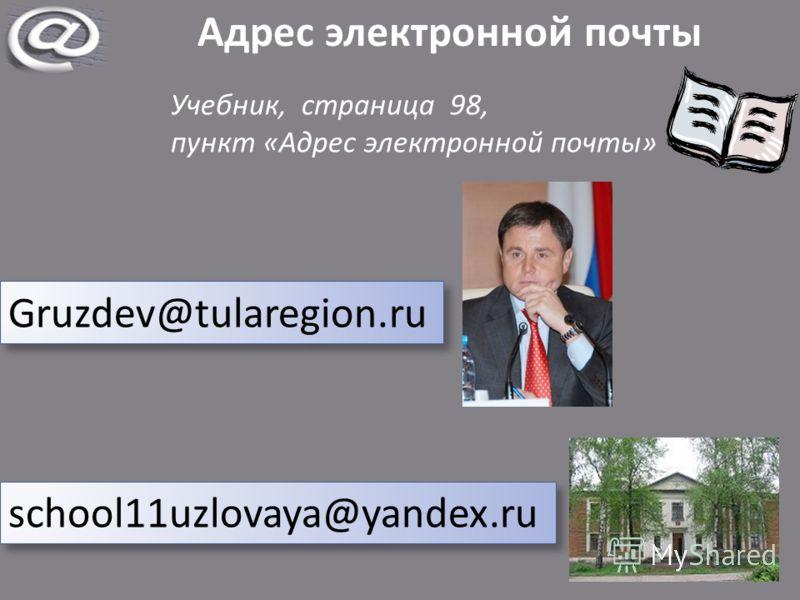 Адрес электронной почты Учебник, страница 98, пункт «Адрес электронной почты» Gruzdev@tularegion.ru school11uzlovaya@yandex.ru