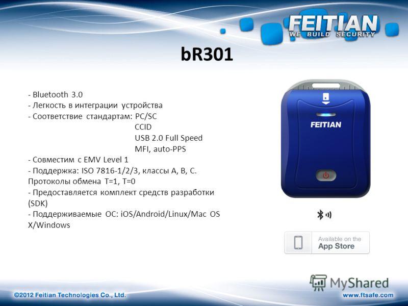 bR301 - Bluetooth 3.0 - Легкость в интеграции устройства - Соответствие стандартам: PC/SC CCID USB 2.0 Full Speed MFI, auto-PPS - Совместим с EMV Level 1 - Поддержка: ISO 7816-1/2/3, классы A, B, C. Протоколы обмена Т=1, Т=0 - Предоставляется комплек