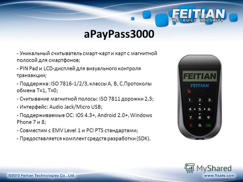 aPayPass3000 - Уникальный считыватель смарт-карт и карт с магнитной полосой для смартфонов; - PIN Pad и LCD-дисплей для визуального контроля транзакции; - Поддержка: ISO 7816-1/2/3, классы A, B, C.Протоколы обмена Т=1, Т=0; - Считывание магнитной пол