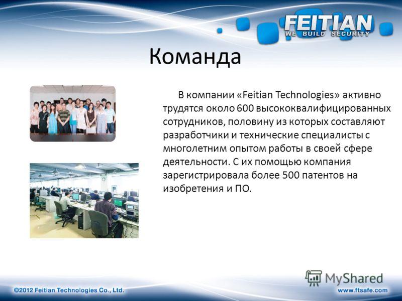 В компании «Feitian Technologies» активно трудятся около 600 высококвалифицированных сотрудников, половину из которых составляют разработчики и технические специалисты с многолетним опытом работы в своей сфере деятельности. С их помощью компания заре