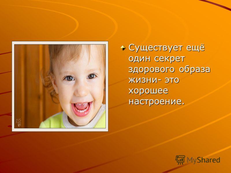 Существует ещё один секрет здорового образа жизни- это хорошее настроение.