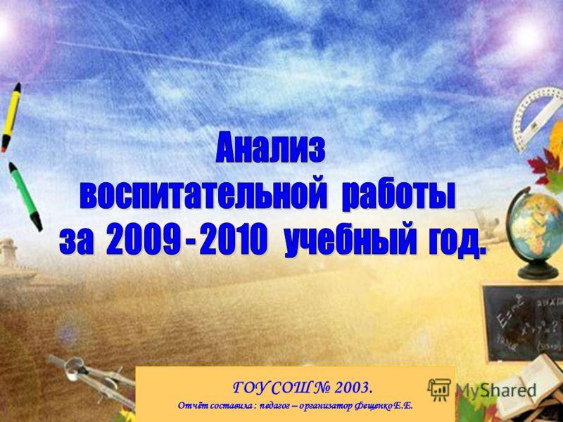ГОУ СОШ 2003. Отчёт составила : педагог – организатор Фещенко Е.Е.