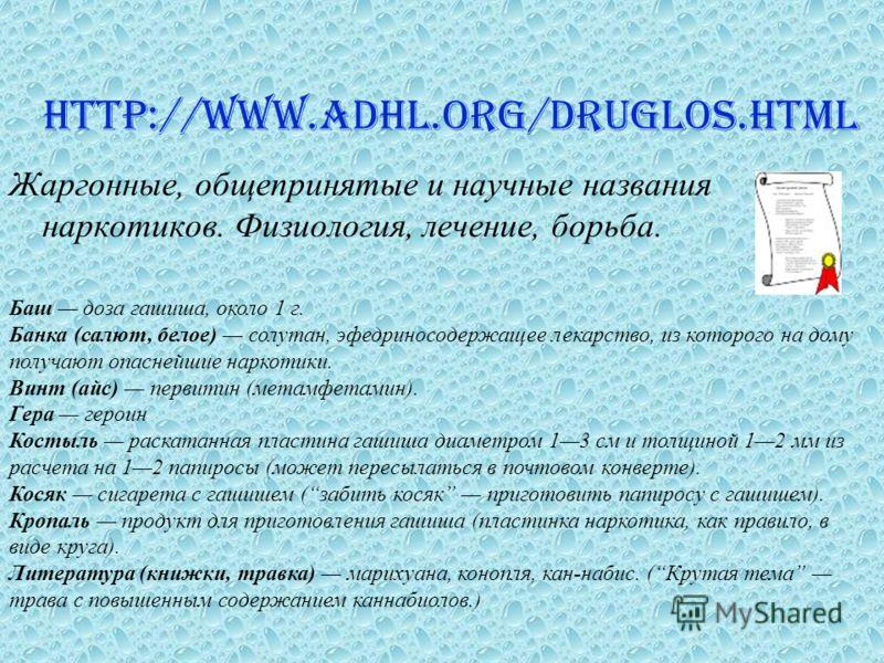 http://www.adhl.org/druglos.html Жаргонные, общепринятые и научные названия наркотиков. Физиология, лечение, борьба. Баш доза гашиша, около 1 г. Банка (салют, белое) солутан, эфедриносодержащее лекарство, из которого на дому получают опаснейшие нарк