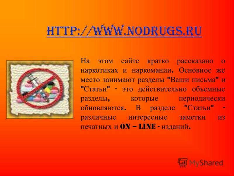 http://www.nodrugs.ru На этом сайте кратко рассказано о наркотиках и наркомании. Основное же место занимают разделы