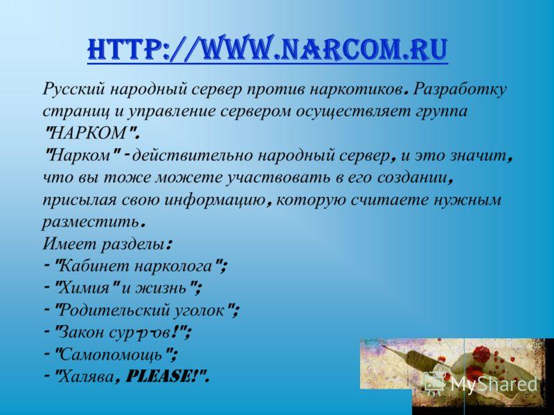 http://www.narcom.ru Русский народный сервер против наркотиков. Разработку страниц и управление сервером осуществляет группа