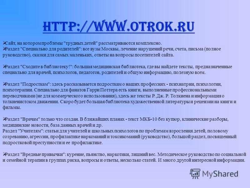 http://www.otrok.ru Сайт, на котором проблемы