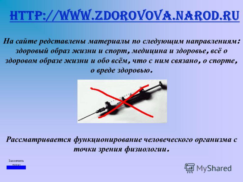 http://www.zdorovova.narod.ru На сайте редставлены материалы по следующим направлениям : здоровый образ жизни и спорт, медицина и здоровье, всё о здоровом образе жизни и обо всём, что с ним связано, о спорте, о вреде здоровью. Рассматривается функцио