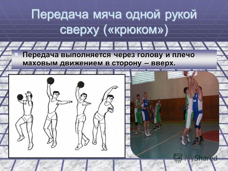 Передача мяча одной рукой снизу При замахе кисть передающей руки заводится за мяч и несколько под него и с одновременным шагом вперед посылается в нужном направлении. При замахе кисть передающей руки заводится за мяч и несколько под него и с одноврем