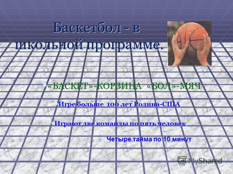 БАСКЕТБОЛ Занимаясь баскетболом, вы станете сильными, быстрыми, ловкими и смелыми, воспитаете в себе меткость, умение быстро ориентироваться в сложной обстановке. Занимаясь баскетболом, вы станете сильными, быстрыми, ловкими и смелыми, воспитаете в с
