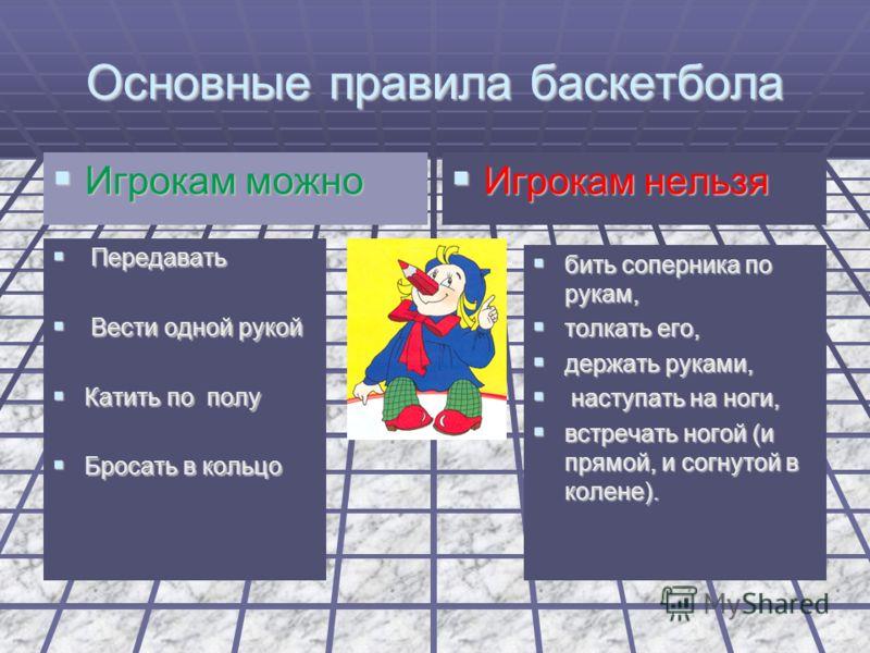 Площадка и инвентарь для игры Размер площадки для игры в баскетбол показан на рисунке. Баскетбольная площадка оборудуется двумя щитами с кольцами, закрепленными на стойках. Размер площадки для игры в баскетбол показан на рисунке. Баскетбольная площад