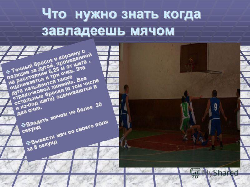 Основные правила баскетбола Игрокам можно Игрокам можно Игрокам нельзя Игрокам нельзя Передавать Передавать Вести одной рукой Вести одной рукой Катить по полу Катить по полу Бросать в кольцо Бросать в кольцо бить соперника по рукам, бить соперника по
